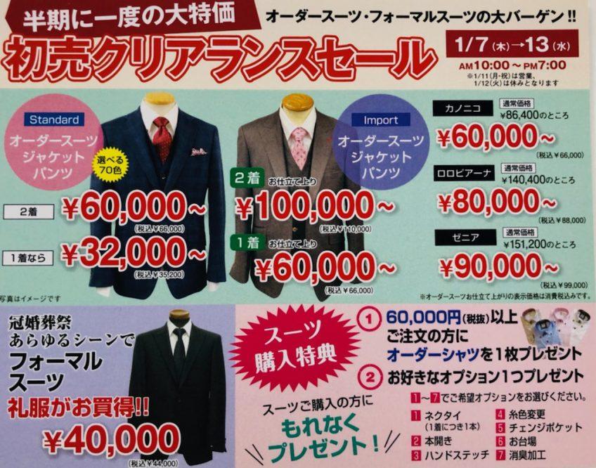 初売りクリアランスセール☆1/7(木)~13(水)まで