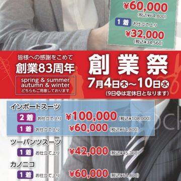 創業83周年 創業祭☆