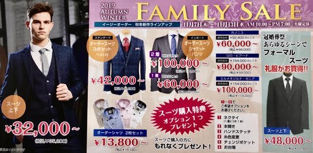 FamilySale 7日(木)~13日(水)