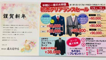 初売りクリアランスセール☆1/9(木)から